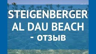 Steigenberger Al Dau Beach 5* - Хургада - Египет - Обзор отеля