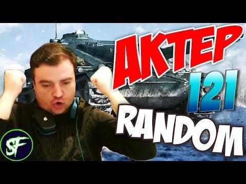 АкТер vs Random #121 В ЯРОСТИ ОТ РАНДОМА! - Познавательные и прикольные видеоролики