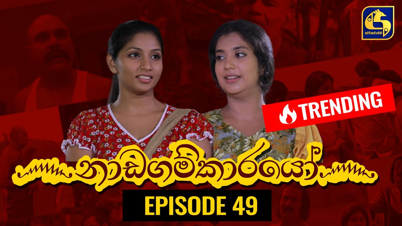Download Nadagamkarayo Episode 49 ||''නාඩගම්කාරයෝ'' || 25th March 2021