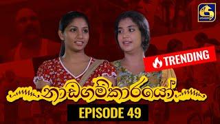 Nadagamkarayo Episode 49   ''නාඩගම්කාරයෝ''    25th March 2021