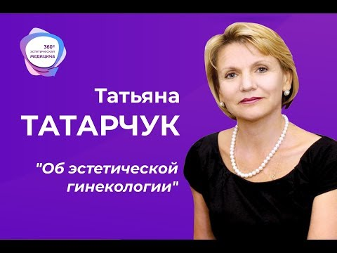 Татьяна Татарчук об эстетической гинекологии