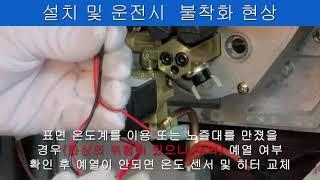 (동영상4) 콘트롤 계기판등 모든 조건이 정상임에도 점…