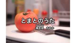 トマトを食べて元気になろう! 瀬良垣さやかが送る応援ソング第1弾! 3r...