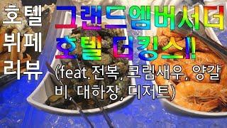 서울 중구 맛집) 그랜드 엠베서더 호텔 뷔페 더킹스 리…
