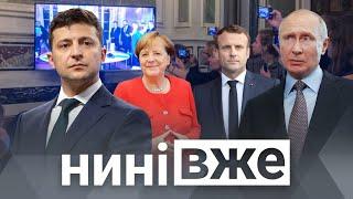Про що домовилися Зеленський, Путін, Меркель і Макрон / Нині вже