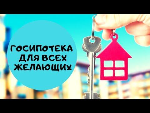 Госипотека для всех: кредиты на жилье под 10% годовых на 15 лет