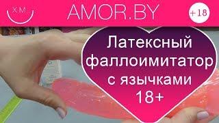 Видео-обзор латексного фаллоимитатора с язычками (арт. 210200) в секс шопе Минска amor.by
