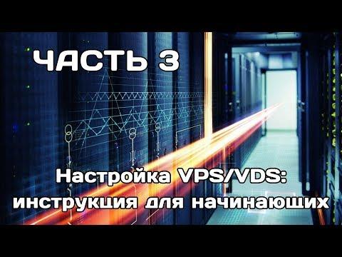 Настройка VPS/VDS-сервера для начинающих (часть 3)