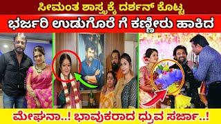 ಮೇಘನ ರಾಜ್ ಸೀಮಂತಕ್ಕೆ ದರ್ಶನ್ ಕೊಟ್ಟ ಉಡುಗೊರೆ ಏನು ಗೊತ್ತಾ.?   Meghana Raj Baby Shower   Darshan