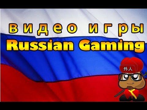 Russian Gaming - Game Exchange