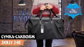 Сумка-саквояж дорожная из ткани Dolly 248 купить в Украине. Обзор