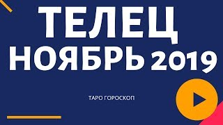 ТЕЛЕЦ НОЯБРЬ 2019 СОБЫТИЯ И СОВЕТЫ НА МЕСЯЦ ТАРО ГОРОСКОП