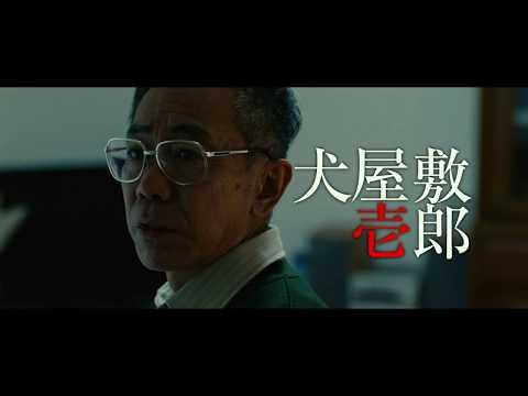 『いぬやしき』予告編