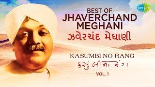 Best of Jhaverchand Meghani |  Best Gujarati Songs | Audio Juke Box | Volume-1