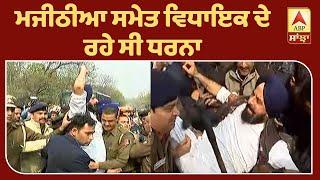 Exclusive: Chandigarh 'ਚ Akali Dal ਤੇ Police 'ਚ ਝੜਪ, Bikram Majithia ਨੂੰ ਲਿਆ ਹਿਰਾਸਤ 'ਚ | ABP Sanjha