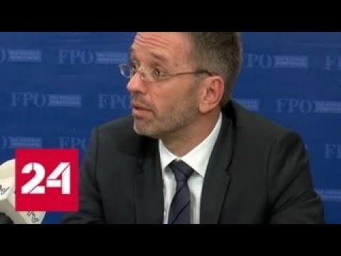 Паралич политической власти: к чему может привести отставка австрийского главы МВД - Россия 24