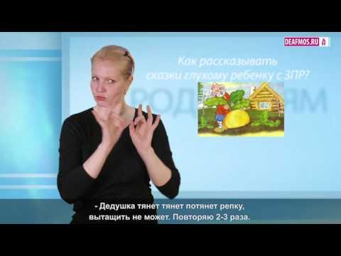 РОДИТЕЛЯМ: Сказки для глухих детей с ЗПР