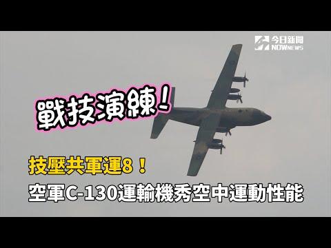 技壓共軍運8!空軍C-130運輸機秀空中運動性能