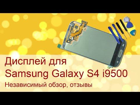 жк - дисплей для Samsung Galaxy S4 i9500 с сенсорным экраном