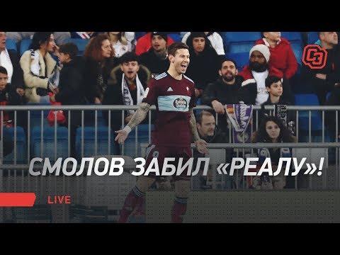 Смолов забил «Реалу», «Сити» лишили Лиги чемпионов. Eвролайв