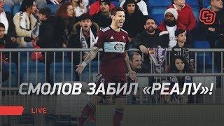 Смолов забил Реалу, Сити лишили Лиги чемпионов. Eвролайв
