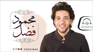 Esmanaa - Mahmoud Fadl - Medley | اسمعنا - محمود فضل - ميدلي في مدح النبي