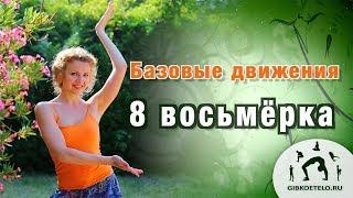 Гимнастика  8 ВОСЬМЁРКА /  Базовые движения
