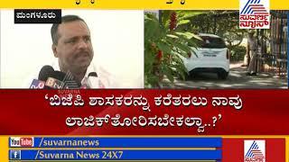 'ಬಿಜೆಪಿ ಶಾಸಕರನ್ನ ವಾಪಸ್ ಕರೆಸಲು ನಮ್ಮ ರೆಸಾರ್ಟ್ ವಾಸ್ತವ್ಯ'  - UT Khadar Reacts On Resort Politics