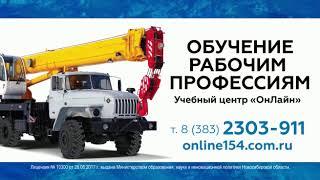 Обучение рабочим профессиям - Online154.com.ru