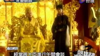 熱線追蹤 2012-02-21 pt.1/5 歷代帝王興衰 thumbnail