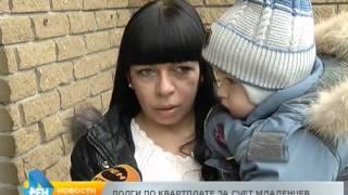 видео Дети стали заложниками кредита