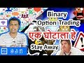 Binary Options Trading is a Scam and Please avoid this kind of shit (Hindi)