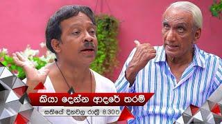 තුක් නොදකින්🤢🤬 | Kiya Denna Adare Tharam | Sirasa TV Thumbnail
