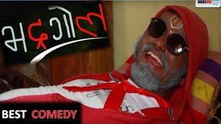 Bhadragol, मुड्खु भञ्ज्याङलाई  डेटिग मुक्त छेत्र बनाउने अभियान !! भद्रगोल Comedy