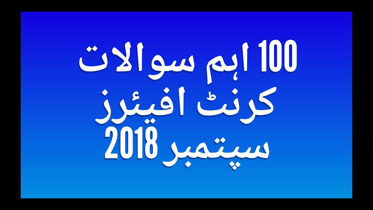 Current affairs in Urdu September 2018, 100 important questions, general  knowledge in Urdu
