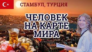 В Стамбуле растет спрос на русский язык - Человек на карте мира