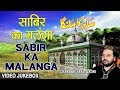 Download साबिर का मलंगा ( Jukebox)   T-Series Islamic Music   Chand Afzal Qadri Chisti MP3 song and Music Video