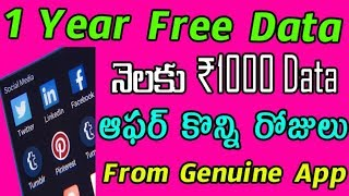 One year free data offer | mobile free data tricks telugu |free data offers today |