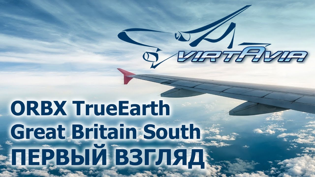 ORBX TrueEarth Great Britain South - первый взгляд, без комментариев
