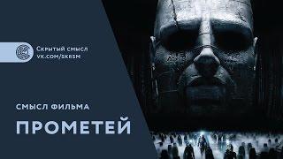 Смысл фильма Прометей (2012)