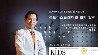 세계 빛의 날 기념강연: 정보디스플레이와 의학 발전 –…