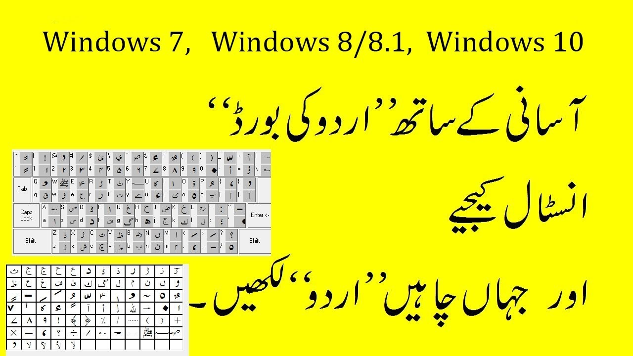 How To Install Urdu Keyboard in Windows