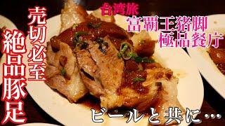 【大食い】台北の超人気店で絶品豚足を