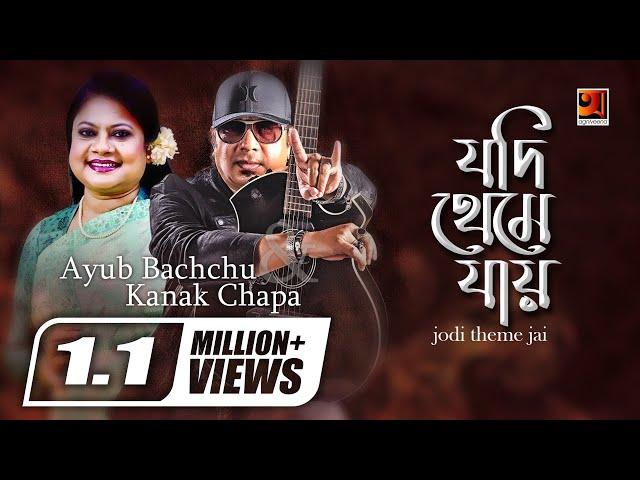 Jodi Theme Jay | by Ayub Bachchu, Kanak Chapa | Official Lyrical Video | ☢ EXCLUSIVE ☢