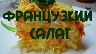 Легкий французкий салат