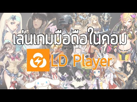เล่นเกมมือถือในคอมด้วย LD Player อีมูเลเตอร์น้องใหม่มาแรง !!