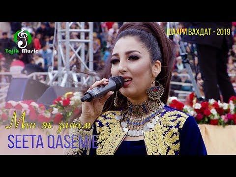 Seeta Qasemi - Bisyor Qashang  / سیتاقاسمی - آهنگ کابل / Kabul Song | Сита Касими - Файзи навруз