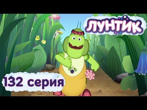 Лунтик и его друзья - 132 серия. Самый-самый