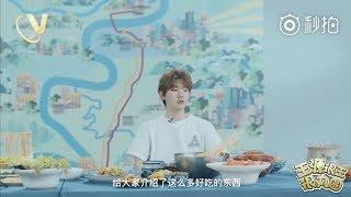 【TFBOYS 王源】明星制片人微计划《王源很王很丸圆》第五集「王源:一起get重庆美食」-Roy Wang