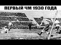 ПЕРВЫЙ ЧЕМПИОНАТ МИРА ПО ФУТБОЛУ 1930 ГОДА История Мундиалей FIFA mp3